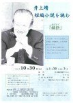 井上靖 短編小説を読む 「姨捨」
