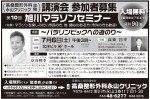 第10回旭川マラソンセミナー 〜パラリンピックへの道のり〜