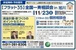 【フラット35】全国一斉相談会 in 旭川