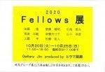 2020 Fellows展