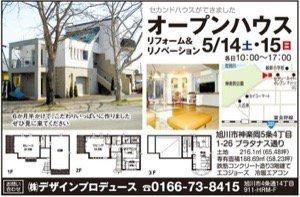 デザインプロデュース オープンハウス【神楽岡】