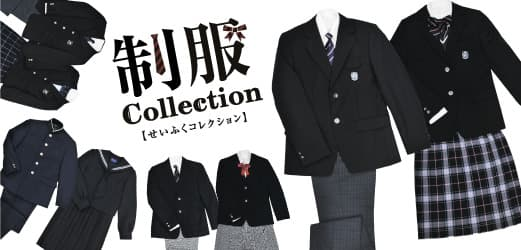 制服Collection
