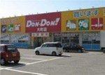 DonDon !! 大町店