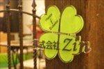 エクステリアプロショップ 庭彩工房 仁(Zin)