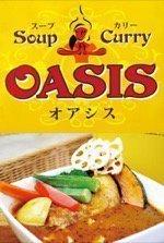 スープカリーOASIS(オアシス)