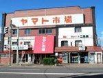 永井鮮魚店