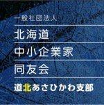 (社)北海道中小企業家同友会道北あさひかわ支部