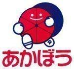 赤帽北海道軽自動車運送協同組合 旭川支部