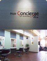 Hair Concierge ヘアーコンシェルジェ美容室
