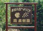 果実の森 南果樹園