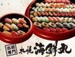 札幌海鮮丸 神楽店