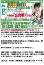 旭川教育大生家庭教師の会