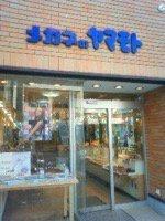 メガネのヤマモト 平和通店
