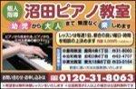 沼田ピアノ教室 豊岡教室