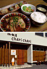 御飯屋chari chari (チャリチャリ)