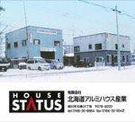 有限会社 北海道アルミハウス産業