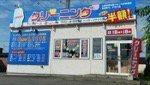 ランドリーム 永山店