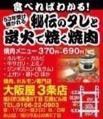 大阪屋 3条店