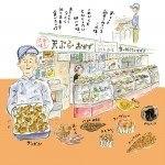 七福弁当 鈴木商店