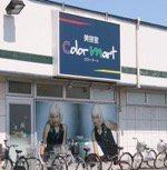 美容室Color mart 末広店(カラーマート)