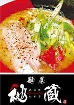 麺屋 秘蔵