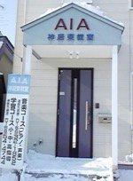 A.I.A神居東教室