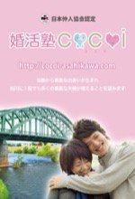 婚活塾COCOI-ココイ-