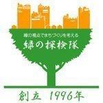 緑の探検隊