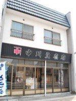 中川豆腐店