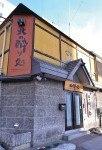 北海道食材満載居酒屋 北の酔り処