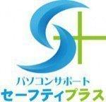 旭川パソコンサポ―ト セーフティプラス