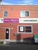 アパマンプランナー 北海道不動産販売株式会社