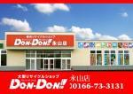 DonDon !! 永山店