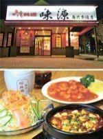 台湾料理 味源 南6条通店