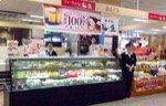 菓子処 梅屋 イオン永山店