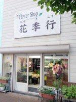 フラワーショップ花季行