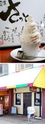 喫茶さっと