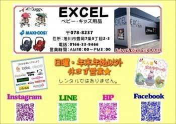Baby's&kid's shop EXCEL 旭川店 ~エクセル~