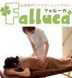 Falluca(ファルーカ)