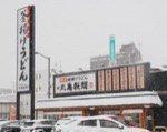 丸亀製麺旭川店