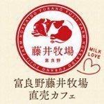 富良野藤井牧場直売カフェ