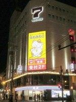 カラオケまねきねこ 旭川さんろく街店