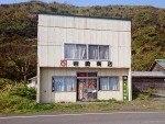 食事処 岩崎商店