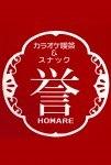 誉 -HOMARE-