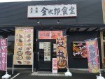 金次郎食堂