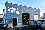 Vehicle Base(ビークルベース)