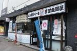 北海道さかな一途 直営魚問屋