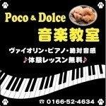 Poco & Dolce 音楽教室 (ポコ アンド ドルチェ)