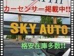 SKY AUTO(スカイオート)
