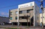 須貝動物病院
